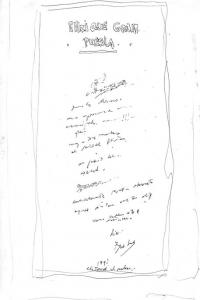 S/T (1991). Tinta sobre papel 31 x 20 cm. Colección particular.